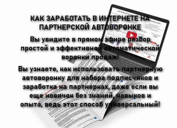 Автовебинар Автоворонка