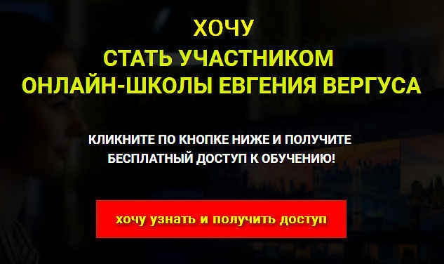 вергус школа_NR