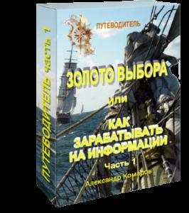 обложка книги золото ч1