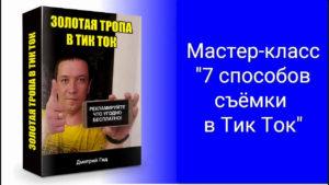 мастер класс Тик-ток