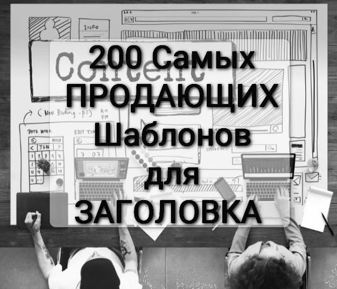 200 заголовков