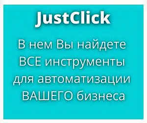 джутсиКлик